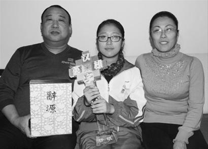 刘冠文与家人一起展示优胜奖杯。记者 胡清 摄