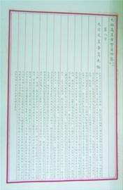 """省档案馆清代玉牒中关于 """"努尔哈赤""""的记载,明确写着清太祖弩尔哈齐。"""