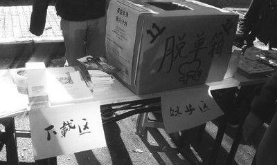 """辽宁大学的学生组织了""""脱单箱"""",收集新校区单身女生的""""联系信息小纸条。辽大供图"""