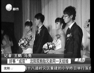 昨日,在沈阳,双胞胎兄弟王成、王双一起举行了婚礼,传递节俭新风、正能量