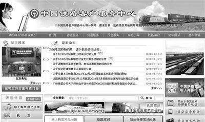 """试用新版的乘客可从www.12306.cn首页左侧点击""""新版售票""""进入。"""