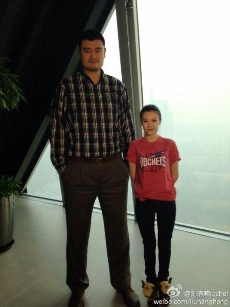 刘语熙和姚明。