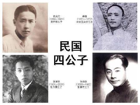 民国四公子:张学良、张伯驹、袁克文和爱新觉罗溥侗。