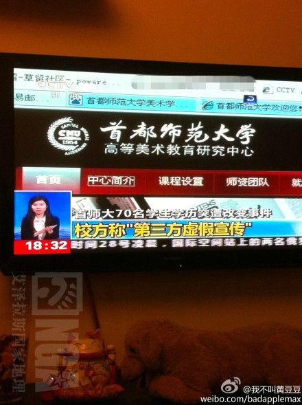 央视新闻画面出现成人网站收藏标签