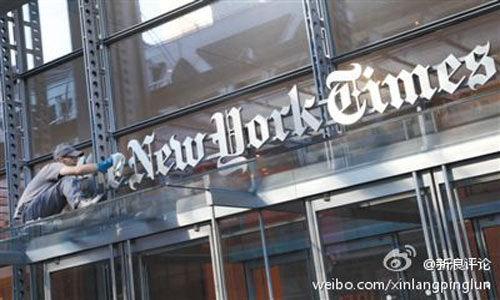 《纽约时报》很难对中国作出客观公正的新闻报道和评论分析