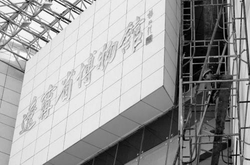"""新""""辽博""""预计""""十·一""""开馆,原址有望改建为""""盛京博物馆"""""""