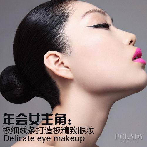 变身年会女主角 极细线条打造精致眼妆