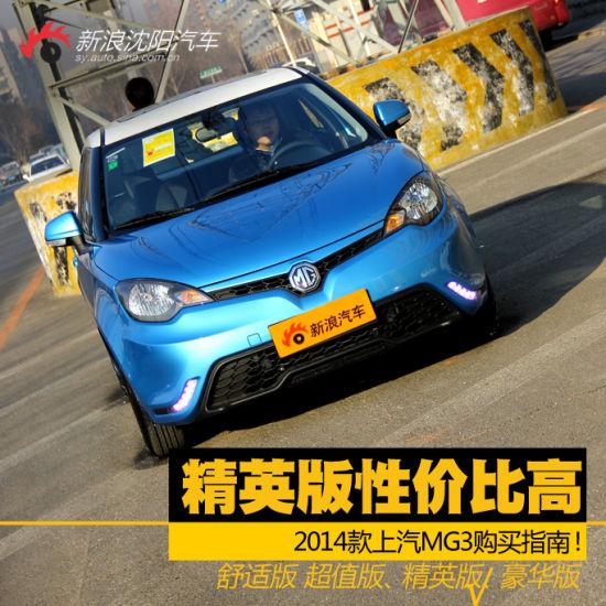 2014款上汽新MG3购买指南