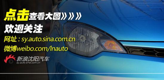 新浪沈阳汽车体验2014款上汽MG3