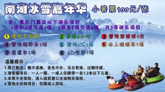 景区推荐:南湖冰雪嘉年华