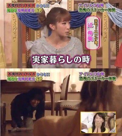 辻希美在节目上自曝曾遭到奇怪男子跟踪到家裡。