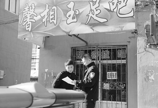 阜新警方突击检查涉黄赌场所,民警24小时巡逻,关停63家足疗馆和2家洗浴中心