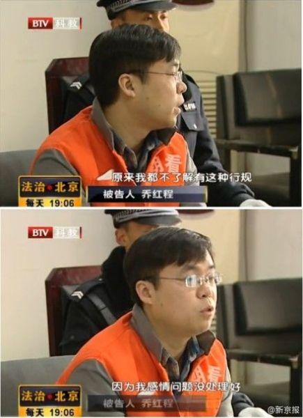 《法治北京》截图