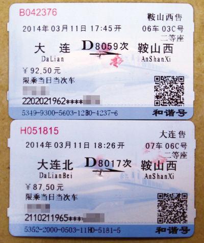 大连站始发和大连北站始发车的车票在票面上差别还是挺大的。