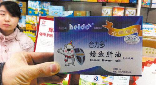 """""""鳕鱼肝油夹心软糖""""仍在沈销售。"""