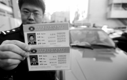 警方出示的一人两个准驾证