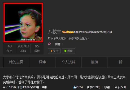网友爆料白百何情变欲发离婚声明,经纪人否认。