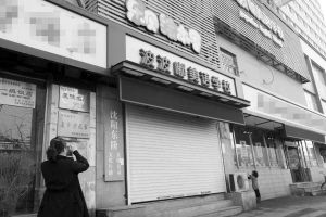 """""""波波嘟美语学校""""现已关门停业 ■华商晨报 华商响网记者 刘海臣 摄"""