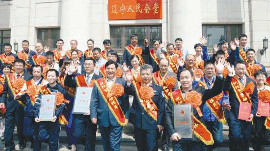 沈阳市隆重表彰先进集体和劳动模范