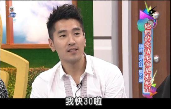 """小S觉得赵又廷准备结婚还太早,赵又廷答道:""""我快30啦""""!"""