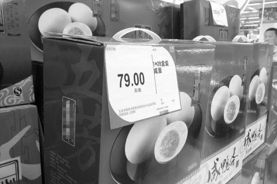 超市中,这盒28枚装咸鸭蛋售价为79元。