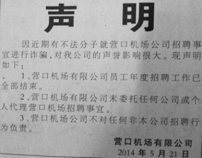 营口机场在当地报纸上刊登的防骗声明