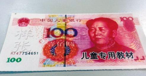 """""""中国儿童银行"""""""
