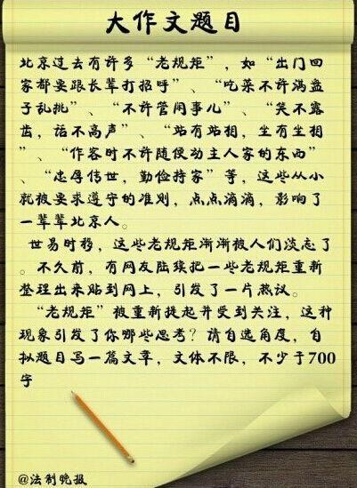 2014年北京高考作文,郭德纲去年文章命中