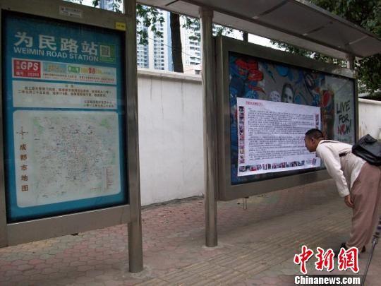 成都一男子全城公交站台贴鸡毛信寻四川首富之女。