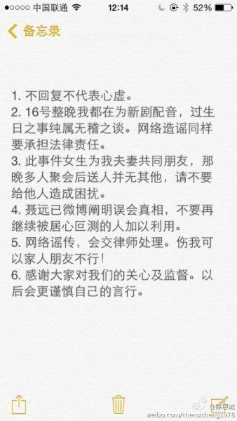 陈思诚微博声明