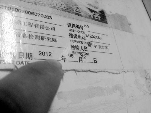 电梯上面标注的下次检验日期是2012年5月22日