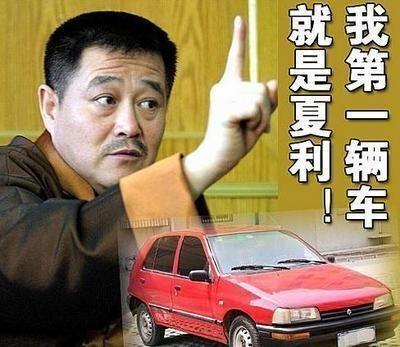 赵本山第一辆车是夏利