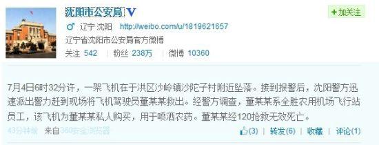 图片来自沈阳市公安局官方微博