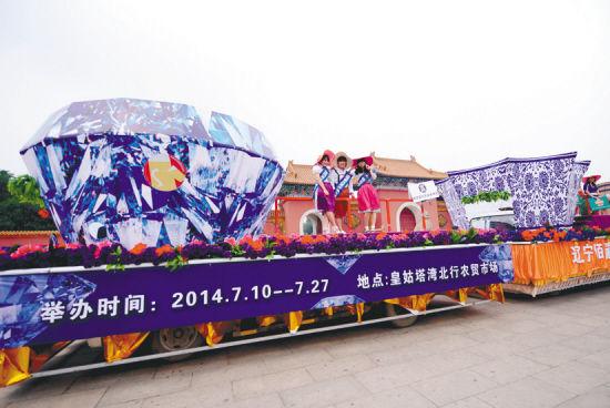 7月3日,2014中国沈阳国际啤酒节大型花车巡展活动在北陵公园启程图片