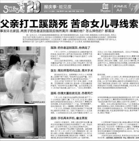 7月16日本报A4版曾做报道