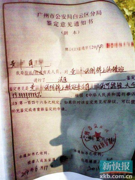 警方出具的鉴定通知书复印件显示,黄女士的阴棉上的精斑来自薛某的可能性大于99.9%。
