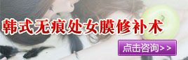 韩式无痕处女膜修补术