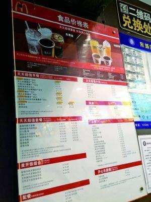 """昨天下午5点多,麦当劳崇文门新世界店的菜单上,4组早餐产品全贴上了""""售罄""""的黄色标签"""