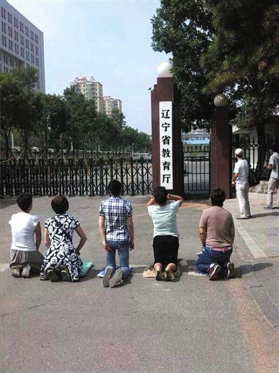 近日,辽宁音乐学院考生家长在辽宁省教育厅门前下跪,为孩子落榜讨说法。