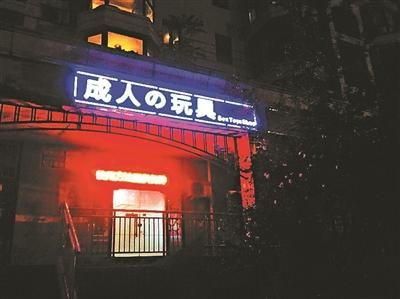 郭美美实体店关张,原址上开了一家成人用品店。