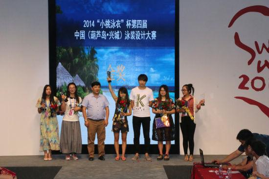 第四届中国(葫芦岛·兴城)泳装设计大赛
