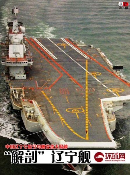 """中国首艘航母""""辽宁舰""""正式交接入列。"""