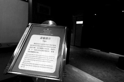 """出事的五星级酒店客房部5层摆设了""""正在维护""""的提示牌"""