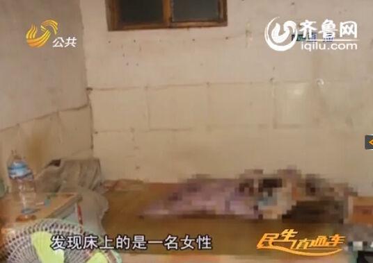 女尸发出恶臭,才被房东发现。