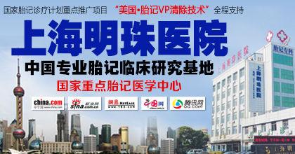 上海明珠医院院