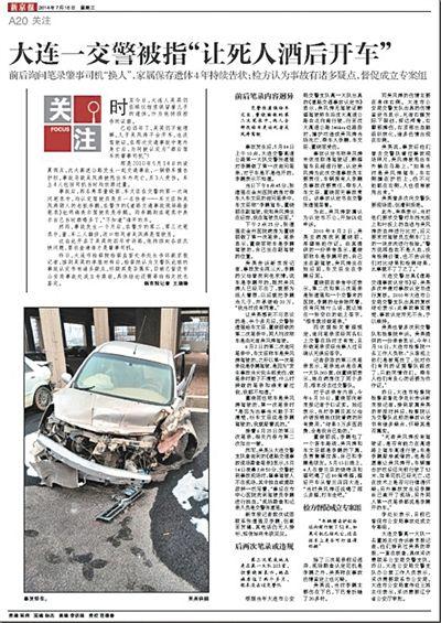 本报7月16日独家报道了大连交警涉嫌卷入用死者顶包车祸肇事者事件。
