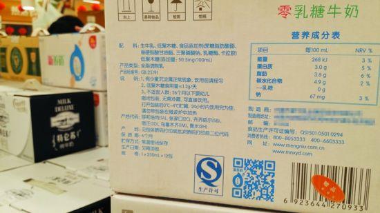 """这种名称上有""""牛奶""""字样的产品上明确标注着产品类型为""""全脂调制乳""""。"""