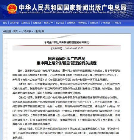 国家新闻出版广电总局下发通知。