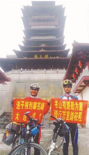父子俩抵达四川。
