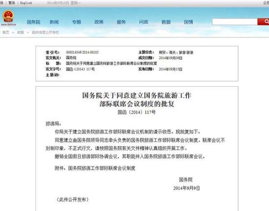 中国政府网关于同意建立国务院旅游工作部际联席会议制度的截屏图。